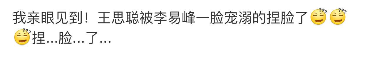 被李易峰宠溺捏脸,你见过王思聪这么娇羞吗?(图)