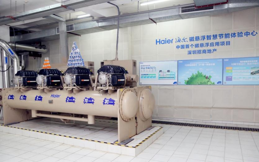 海尔发布中国首个磁悬浮智慧节能体验中心今日揭牌-焦点中国网