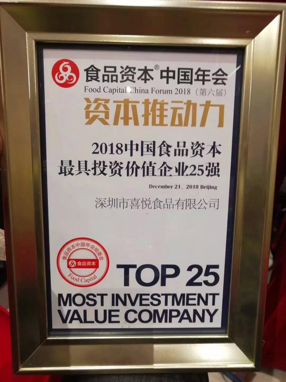 喜悦食品荣获2018中国食品资本最具投资价值企业25强