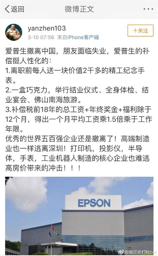 日资500强爱普生撤离中国高额补偿感动网友:官方回应