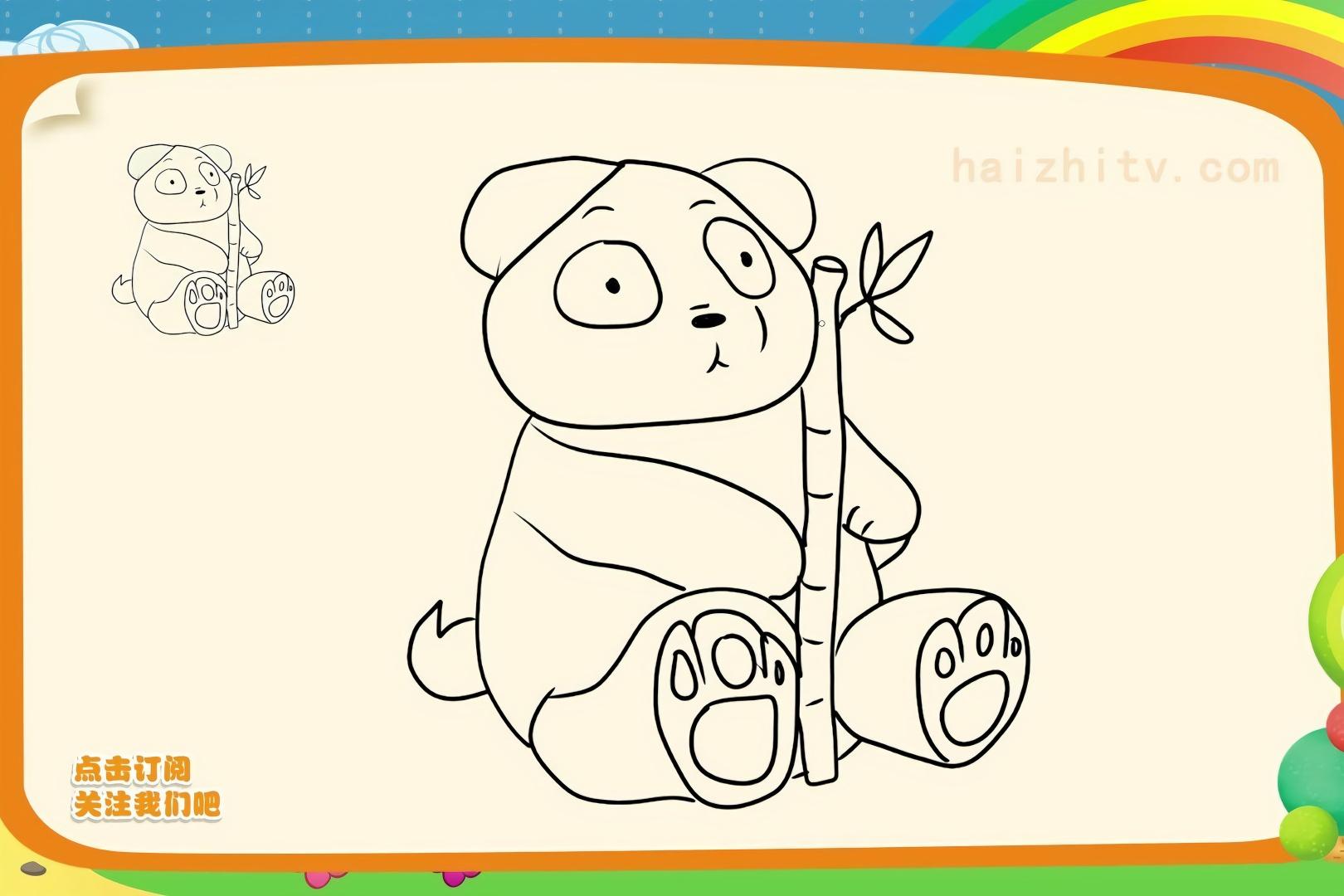 动物简笔画教程,如何画可爱的熊猫抱着竹枝,海知简笔画大全