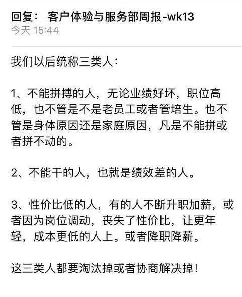 京东回应淘汰三类员工上热搜榜:系误读
