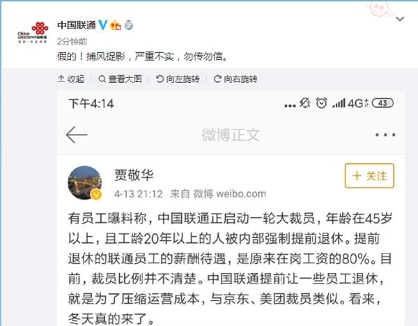 网传联通裁员45岁以上被强制提前退休 官方: