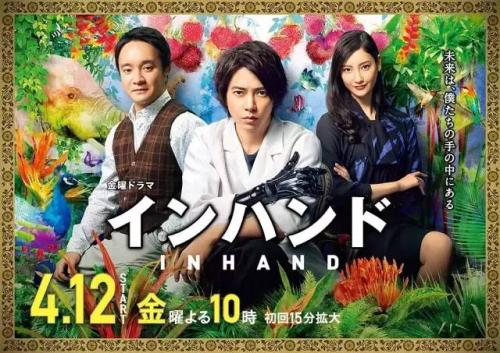 4月最值得追的日剧来了,山下智久新剧《In hand》已上线