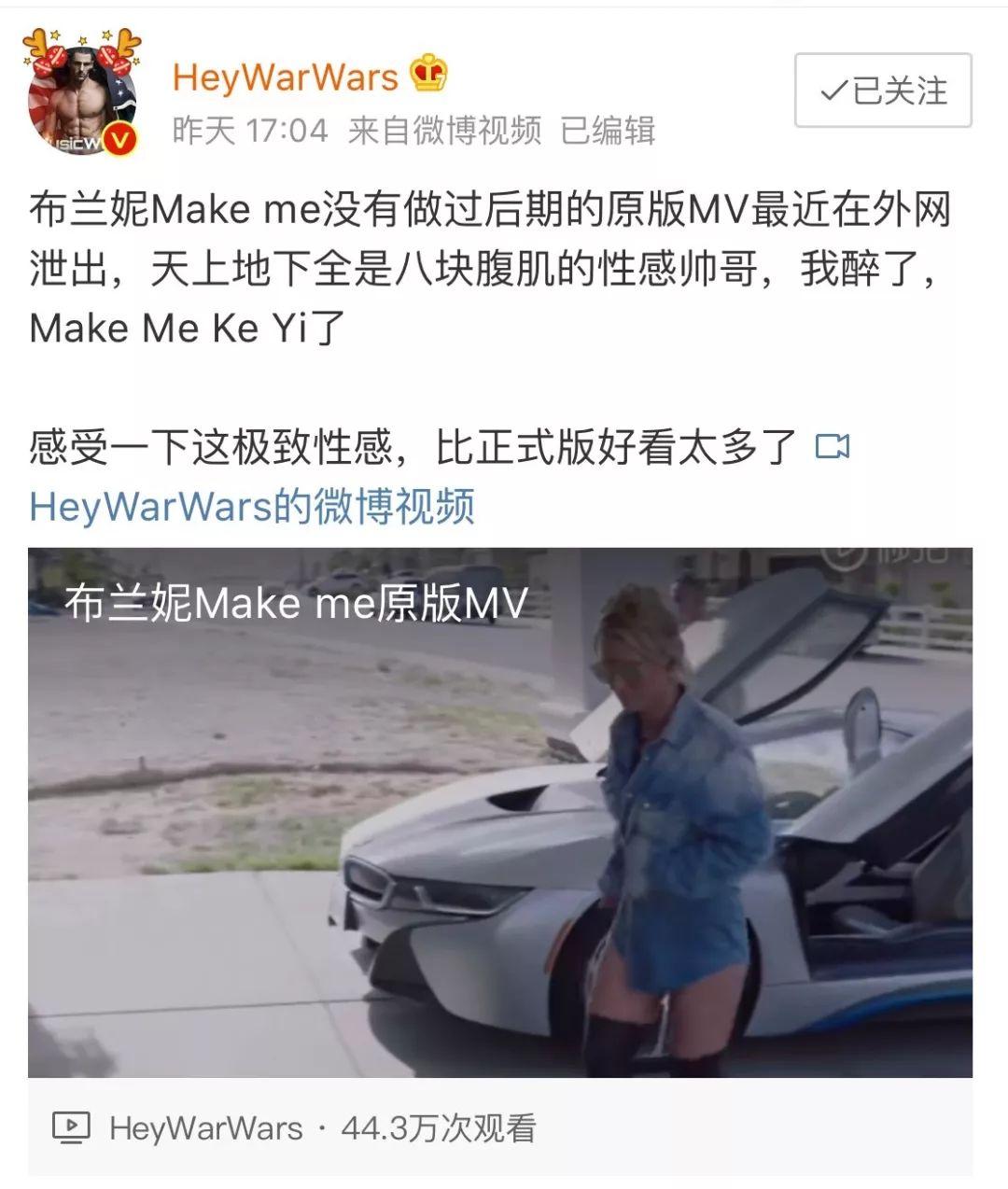 布兰妮最新MV 布兰妮《Make Me》原版MV终于释出了,里面的男主我可以!