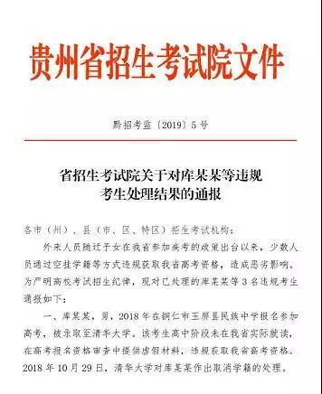 """3""""贵州考生""""考上清华复旦北外,因这个被取消学籍"""