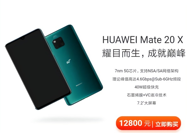 5G手机太贵?华为:千元级5G手机最快明年底问世