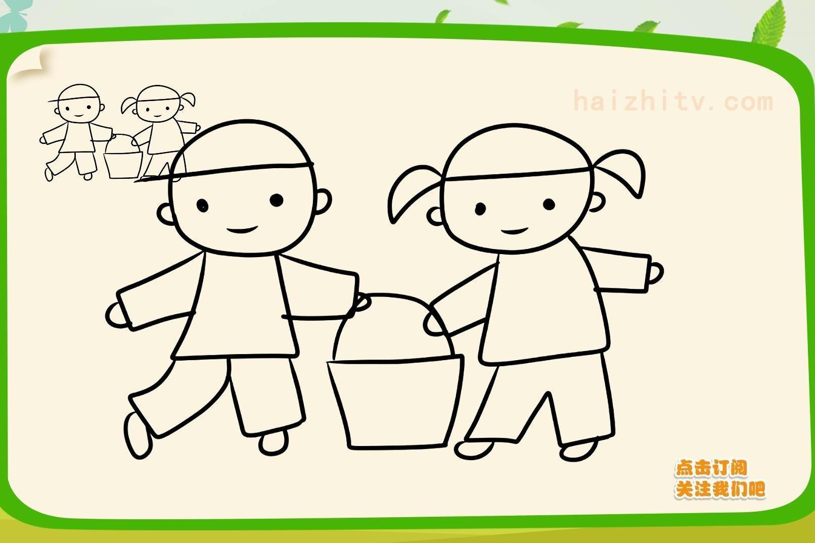 植树节简笔画教程,如何画小朋友给小树浇水,海知简笔画大全