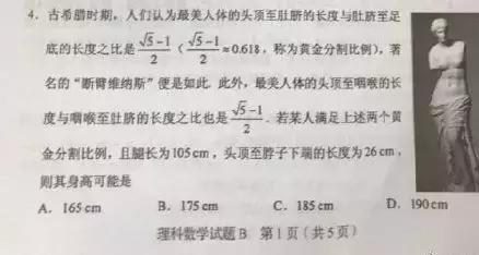 关晓彤腿长解高考数学题?易烊千玺王源钟汉良韩庚押题太绝了吧