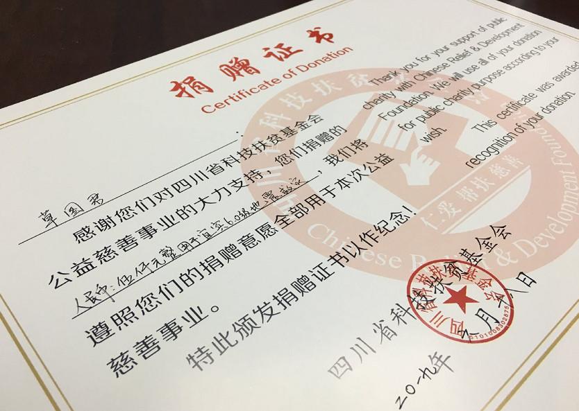 荣盛国际2四川地震明星捐款:万事达娱乐baby黄