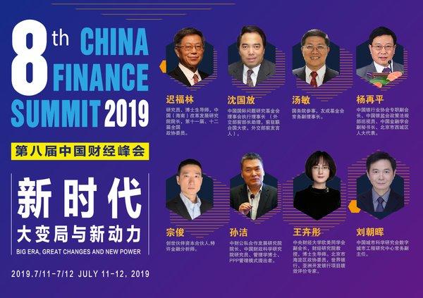 2019第八届中国财经峰会即将于7月11-12日在北京举行