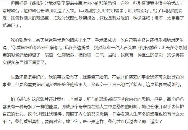 黄奕新电影《碟仙》公映,回忆拍戏时的事情,父亲患病女儿被夺