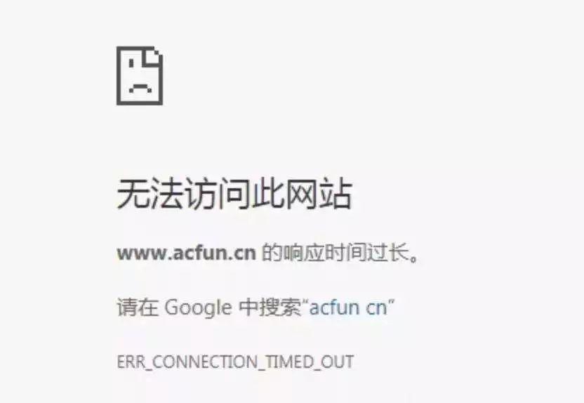 AcFun,站稳了!