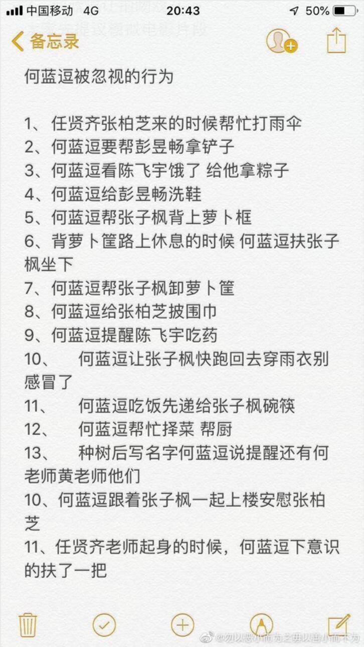 何蓝逗综艺表现真相大揭秘 (4).jpg