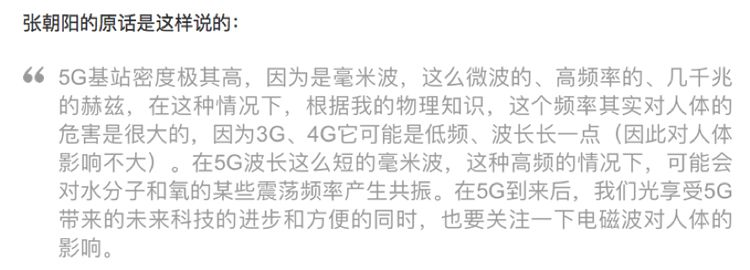 张朝阳对5G了解不透彻?网友:其实我也没搞清楚