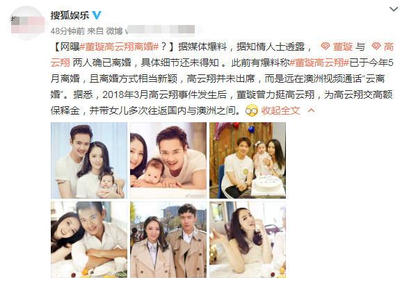 高云翔董璇已离婚是什么情况?怎么一回事?终于真相了,原来是这样!