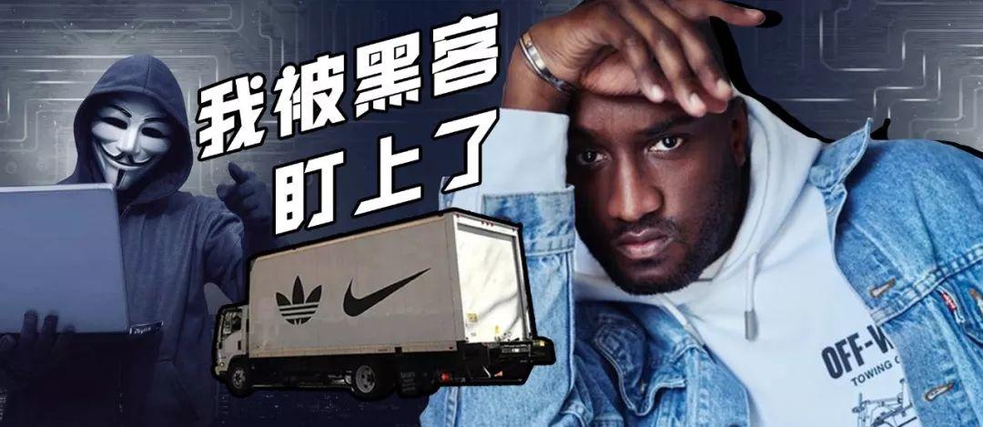 Virgil被黑客盯上,整车YEEZY被偷…到底谁干的!