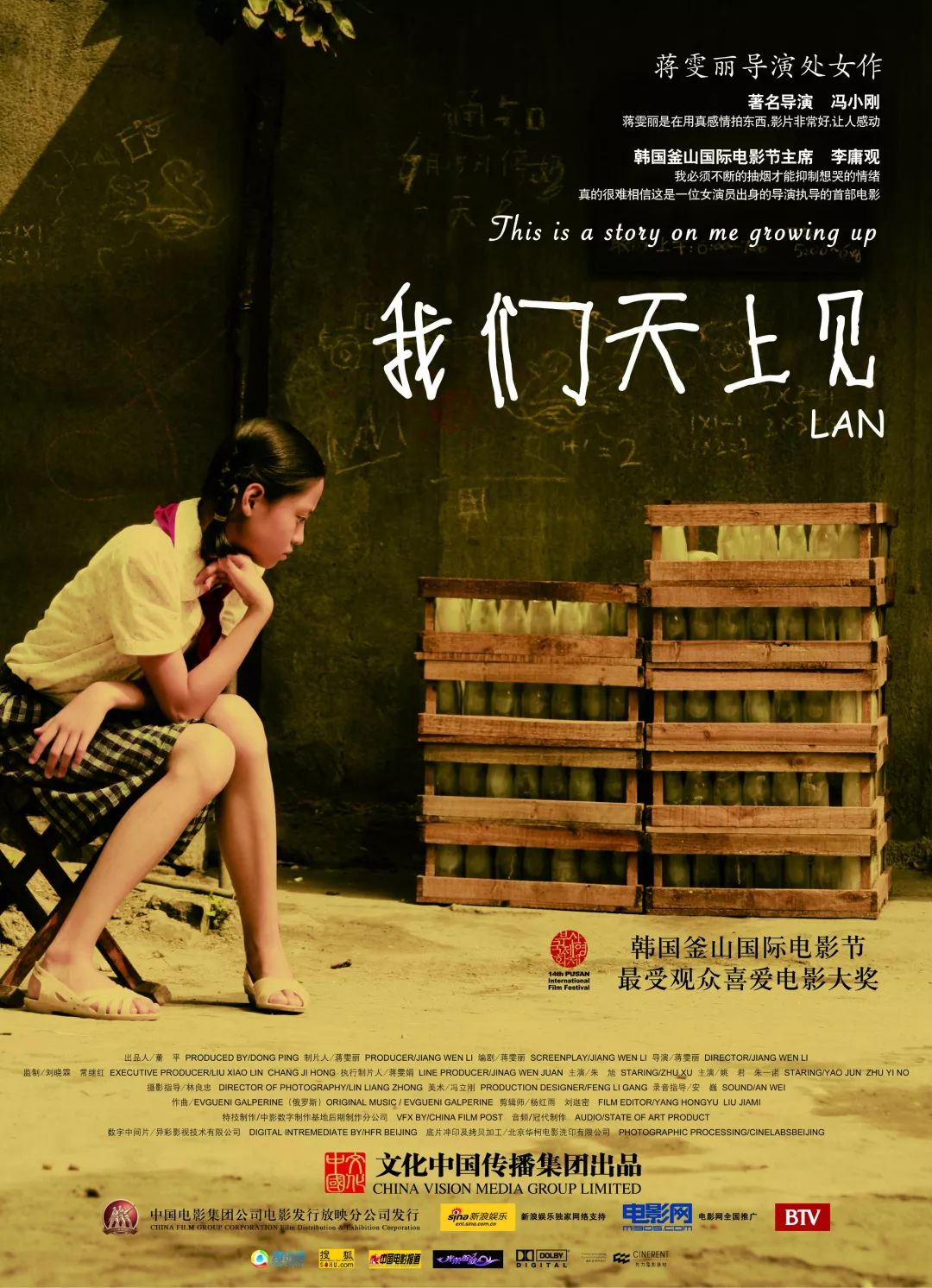 10年前的国产片,评分高达8.6,冯小刚评价导演:用真感情拍东西