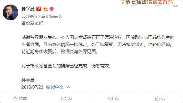 孙宇晨取消与巴菲特午餐:因突发肾结石正于医院治疗