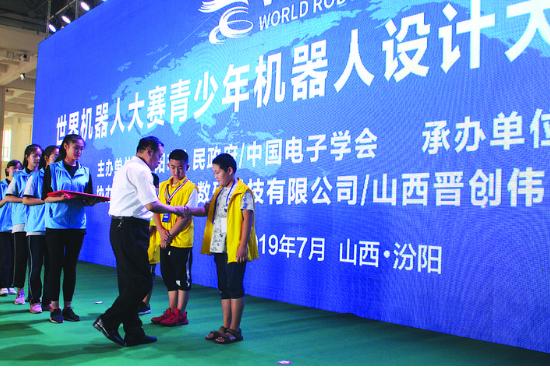 2019世界机器人大赛青少年机器人设计大赛华北地区选拔赛在汾阳市圆满落幕