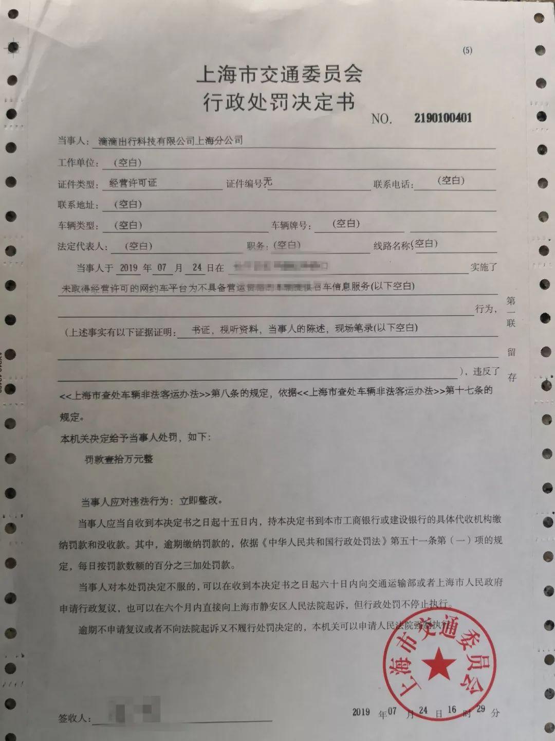 <b>一天被罚两次!近一个月滴滴就被罚了180万!上海交通执法部门提高对网约车平台的处罚频次</b>