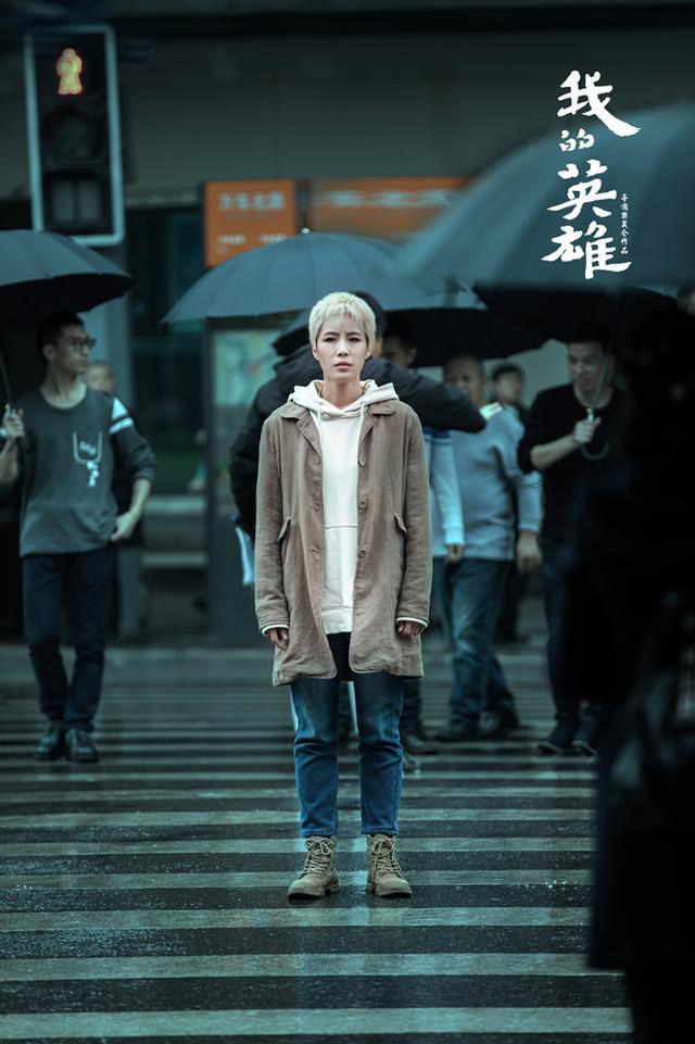 <b>电影《我的英雄》曝光首款剧照 景珂挑战新角色非主流造型抢镜</b>