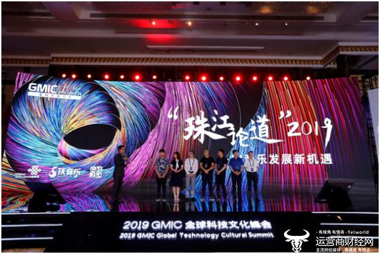 珠江论道亮相GMIC  联通沃音乐AI音乐开放平台重磅发布