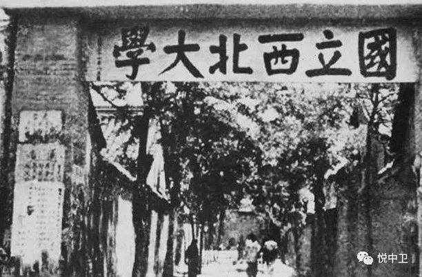历史:中卫县第一个大学生——孙德恒