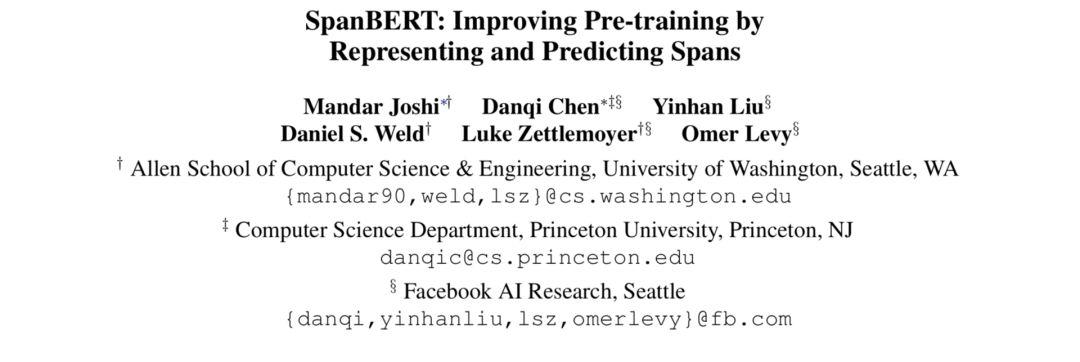 SpanBERT:提出基于分词的预训练模型,多项任务性能超越现有模型