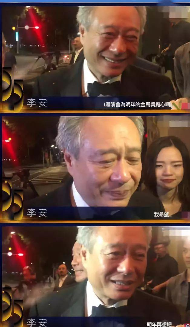 李安被問是否會為明年的金馬獎擔心?難過泛淚:明年再想吧