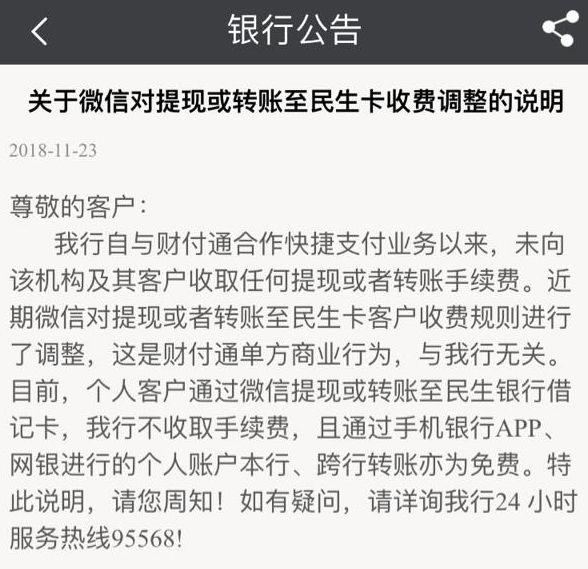 民生银行回应微信上调民生卡提现手续费:单方行为