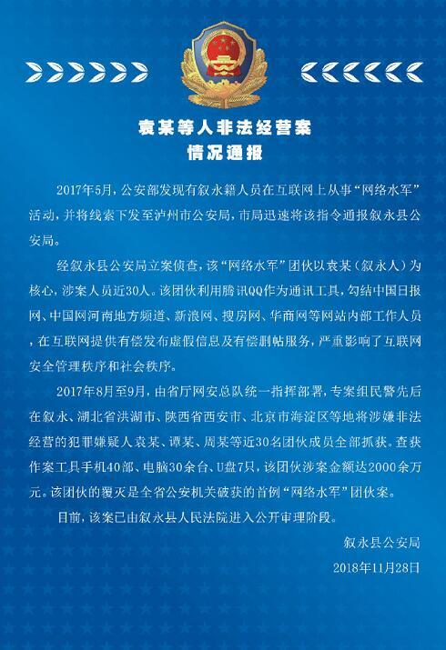 四川破首例网络水军案 嫌犯勾结网媒内部获利两千万