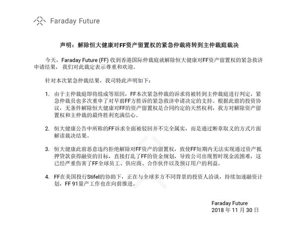 FF承认现金流困难:与恒大纠纷提至主仲裁庭
