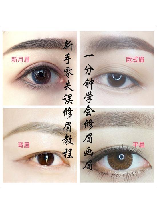 画眉合辑|不同脸型眉毛画法和风格,附工具选择和教程