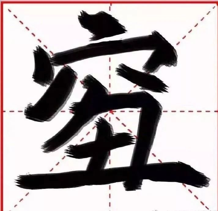 2018年度漢字讀qiong+chou=qiou是什么梗,有啥意思?