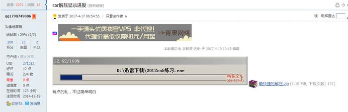 """""""微信支付""""勒索病毒爆发 易语言开发者成疫源?"""