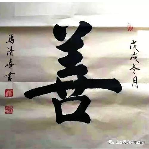 马清喜,以孜孜不倦 力求更好的精神在诠释楷书书法