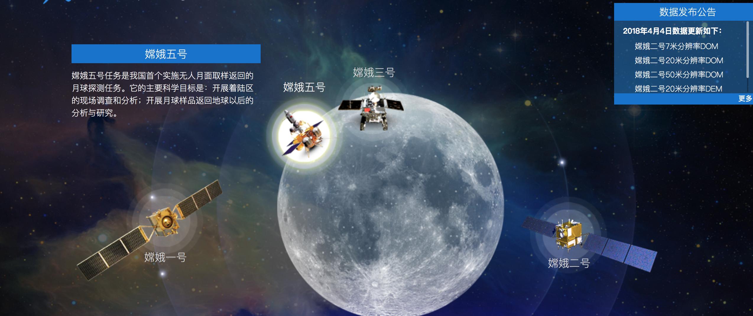 玉兔号月球全景图_飞越38万公里:从嫦娥一号到嫦娥五号_凤凰网资讯_凤凰网