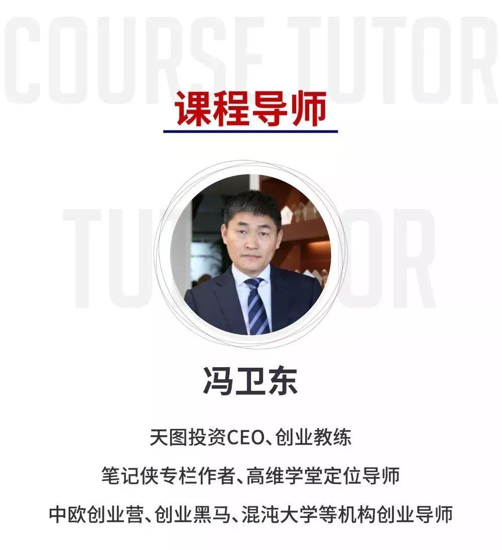 冯卫东:品牌定位如何聚焦,让顾客天涯海角只为