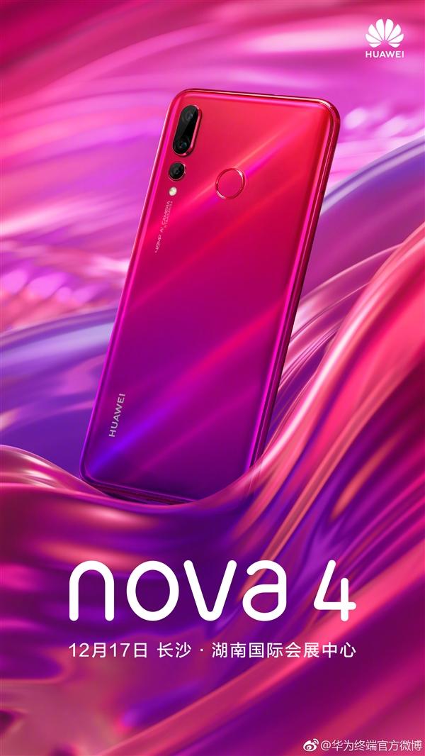 高颜值+三摄 华为nova 4星耀版·蜜语红官宣:12月17日发布
