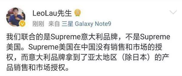 """Supreme 官方否认和三星合作后者找的其实是一家""""合法假冒品牌"""""""