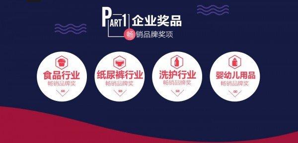 活动诞生奖项:纸尿裤行业,洗护行业,食品行业,婴幼儿用品行业,四项