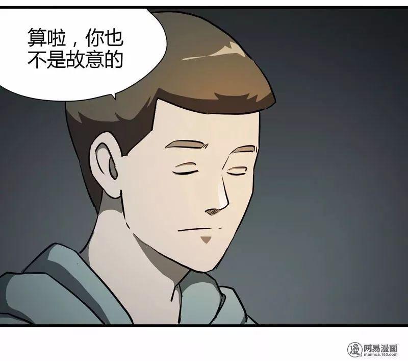 漫画《一件让黑心漫画v漫画的事》不义之财君莫secretfolder锁匠图片