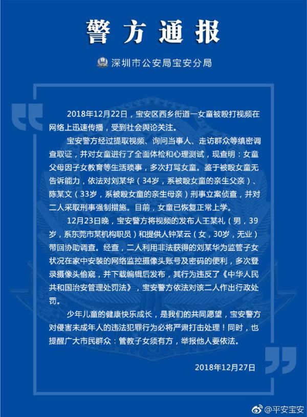 """深圳""""虐童""""父母被采取刑事强制措施 视频发布者被罚"""