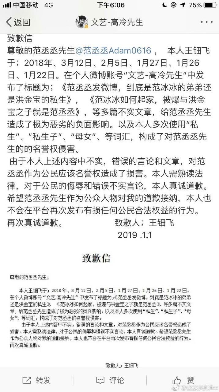 范丞丞否认是范冰冰私生子这个造谣的网友被告不冤_腾讯分分彩时