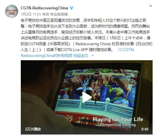 bobapp下载:CGTN电竞纪录片英文预告:玩出你人生