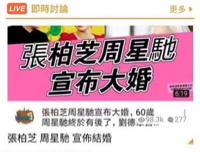 张柏芝第三胎DNA泄漏 网传周星驰为3仔亲父?