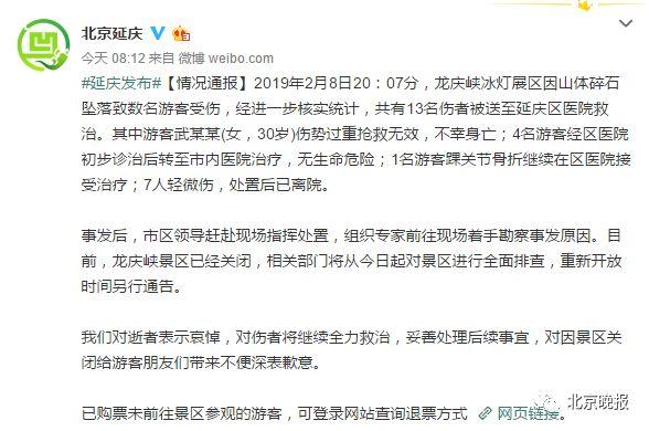 龙庆峡冰灯到延庆青少年活动中心