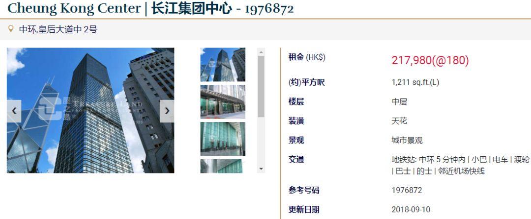 香港的房租有多贵?连香港证监会都要搬离中环!