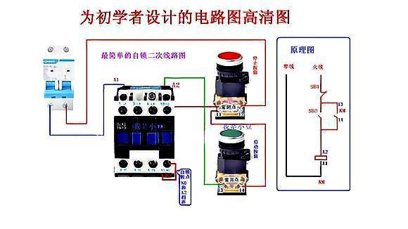电工知识:接触器自锁的原理,接线步骤一一讲解,通俗易懂
